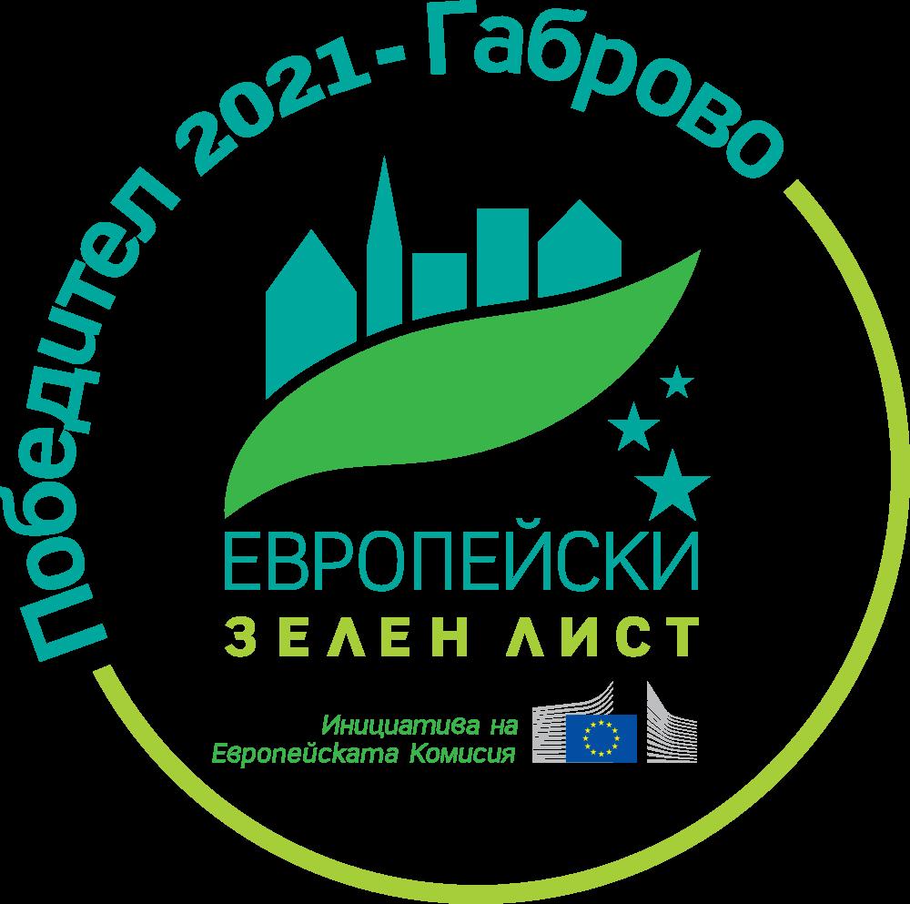 """Откриване на плакета """"Европейски зелен лист"""""""