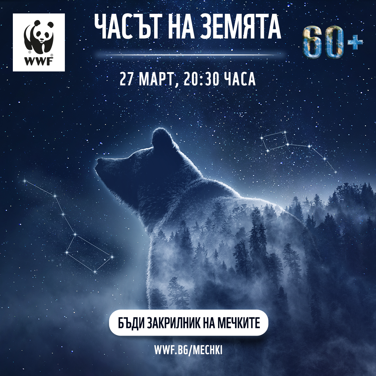 Часът на Земята: 60 минути за природата с изгасено осветление