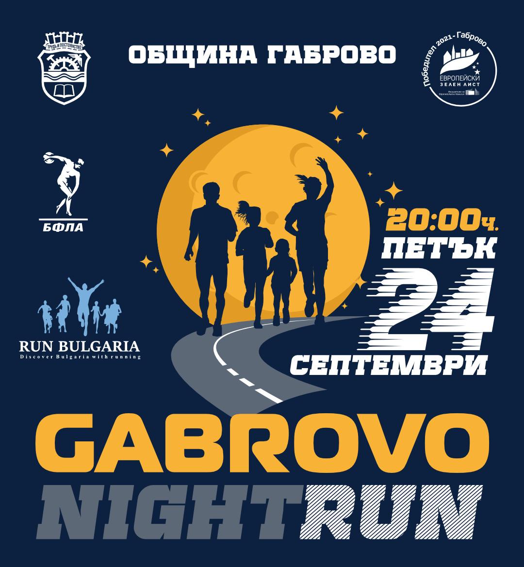 Gabrovo Night Run